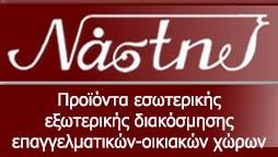 Νάστης